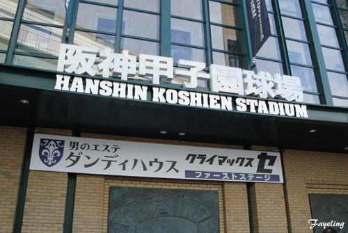 阪神甲子園球場.jpg